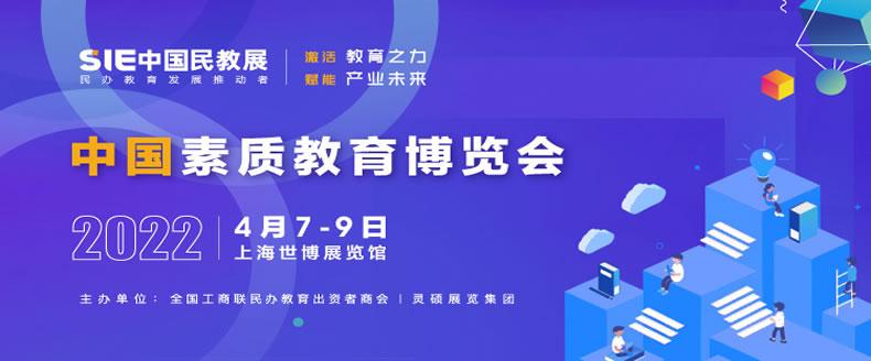 2022.4.7-9中国(上海)教育培训博览会