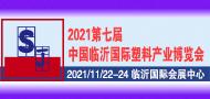 2021.11.22临沂塑料展