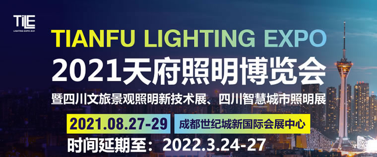 成都照明展 | 全产业链优质品牌齐聚成都,邀您共享西部照明盛会!