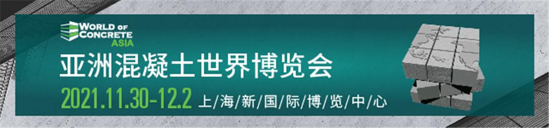 展商剧透 | 2021.11.30-12.2 WOCA亚洲混凝土世界博览会