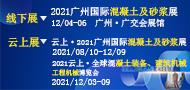 2021.12.3广州混凝土展