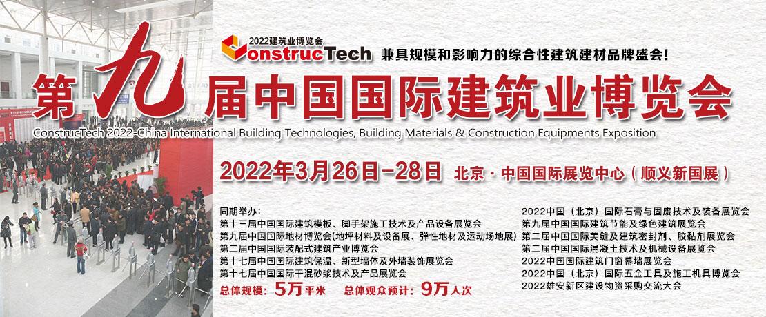 2022.3.26北京建筑展1110x460
