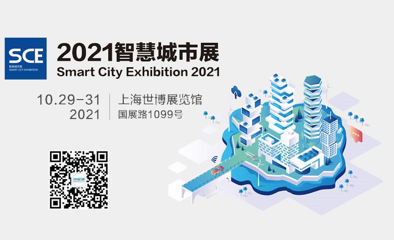 2021.10.29-31上海智慧城市展