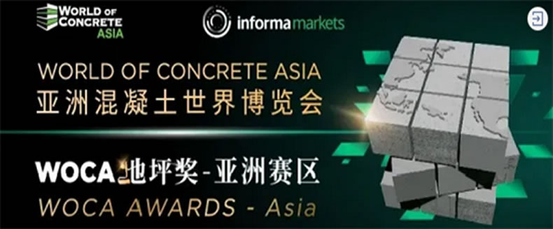 亚洲混凝土展 | WOCA2021亚洲混凝土世界博览会亮点抢先剧透!