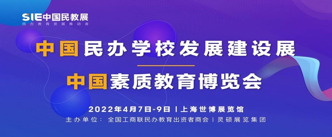 2022.4.7-9中国(上海)民教展