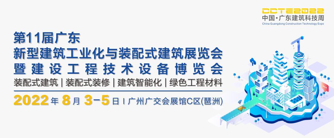 2022.8.3广州装配式建筑展