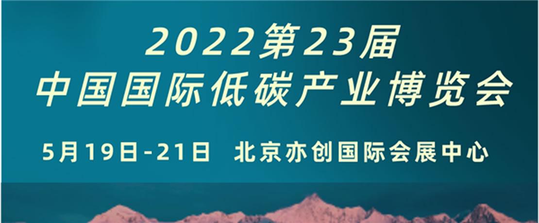 2022.5.19-21第23届中国国际低碳产业博览会