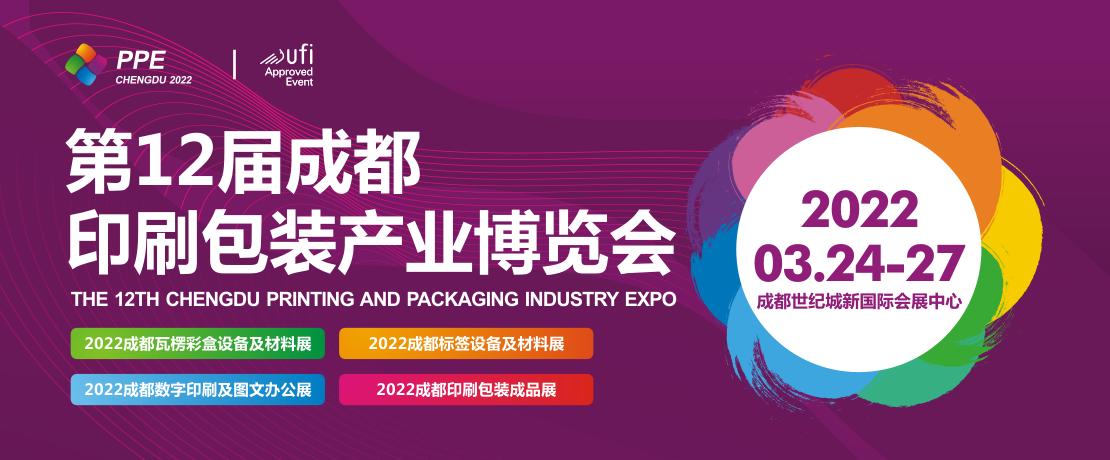 2022.3.24-27第12届成都印刷包装产业博览会(时间待定)