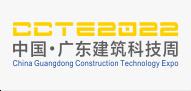 2022.8.3-5第11届广东新型建筑工业化与装配式建筑展览会暨建设工程技术设备博览会