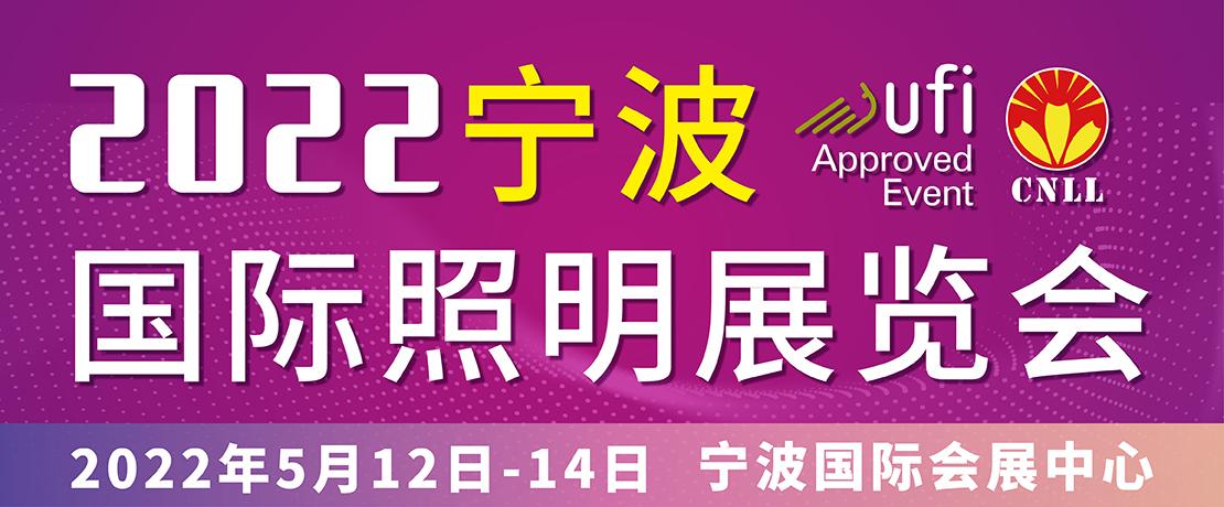 2022.5.12-14宁波国际照明展览会