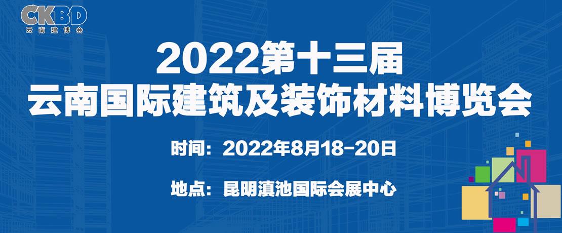 2022.8.18-20第十三届云南国际建筑及装饰材料博览会