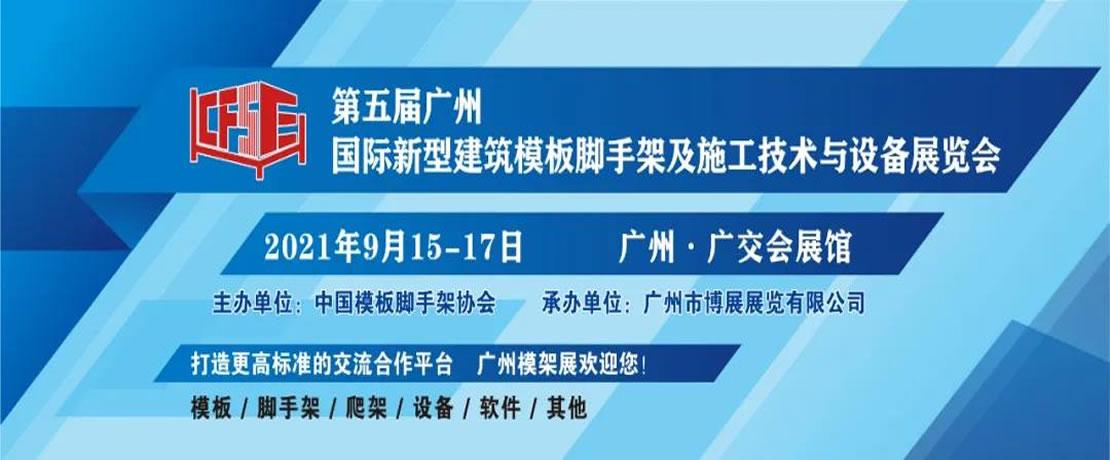 广州模架展 | 2021.9.15-17羊城九月 • 与您相约,广交会展馆