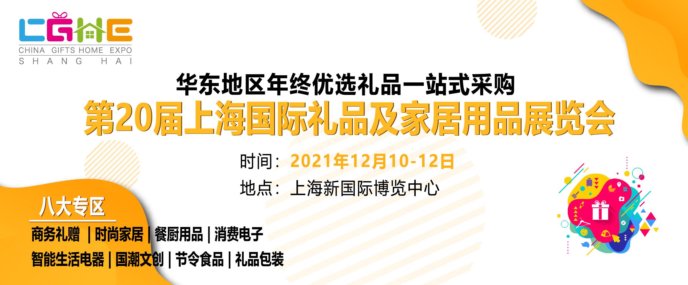 2021.12.10-12第20届上海国际礼品及家居用品展览会  