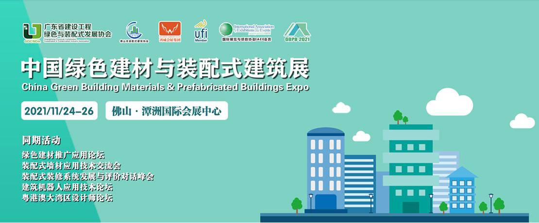新展期 | 2021.11.24-26佛山绿色建材与装配式建筑展