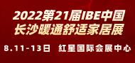2022.8.11-13第21届长沙暖通卫浴净水及舒适家居产品展览会