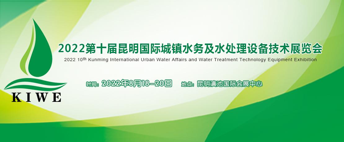 2022.8.18-20昆明国际城市规划建设博览会暨第十届昆明国际城镇水务及水处理技术设备展览会
