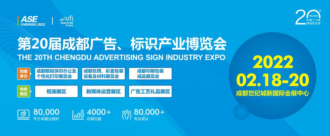 新展期 | 2022.2.18-20第20届成都广告标识产业博览会
