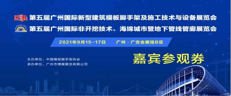 羊城开幕 | 广州国际新型建筑模板脚手架展览会