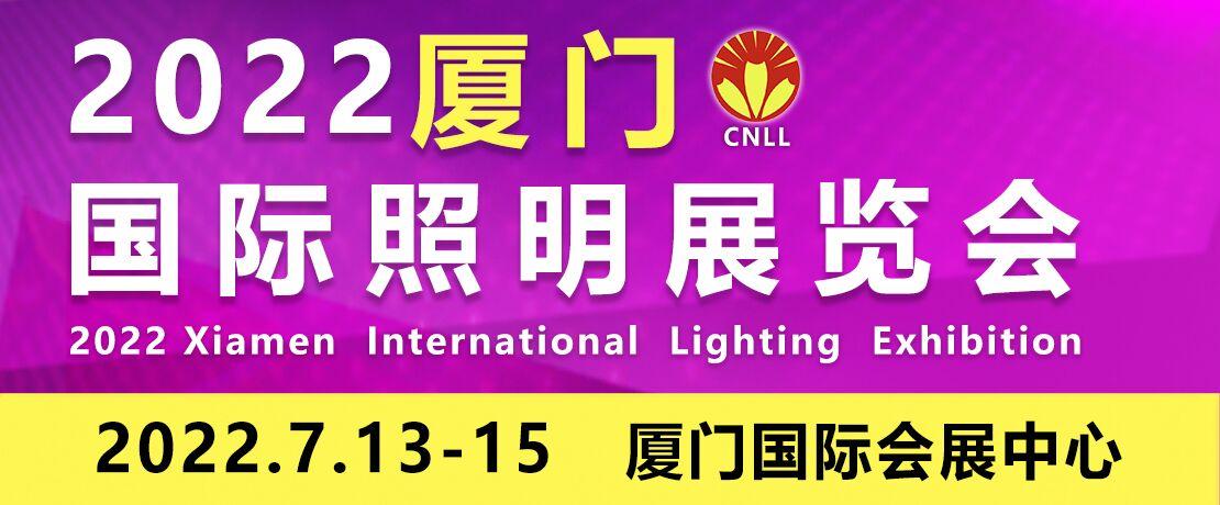 2022.7.13-15厦门国际照明展览会