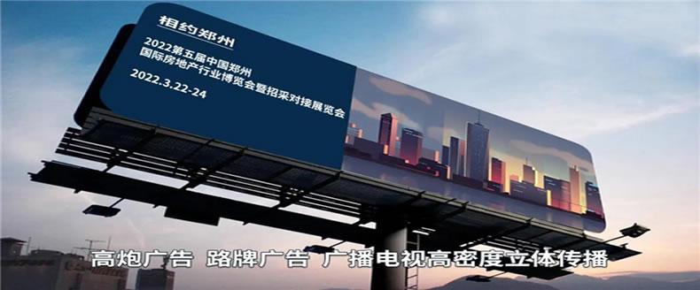 2022.3.22-24第五届中国郑州国际房地产行业博览会暨招采对接展览会