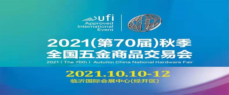 参展指南   2021.10.10-12(第70届)秋季全国五金商品交易会,明天等你来哦!
