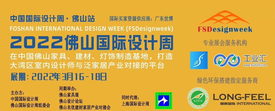 2022.3.16-18中国国际设计周·佛山站
