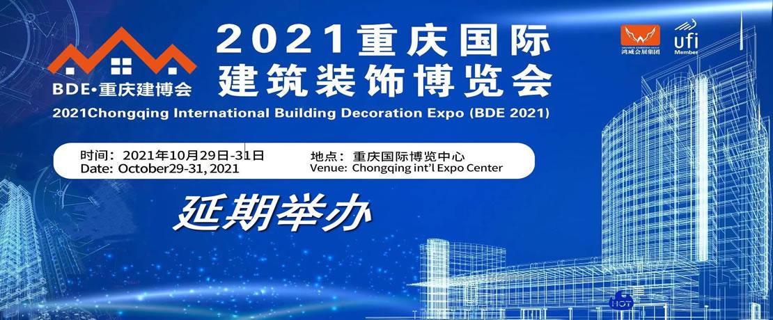 """关于延期举办""""2021重庆国际建筑装饰博览会""""的通知"""
