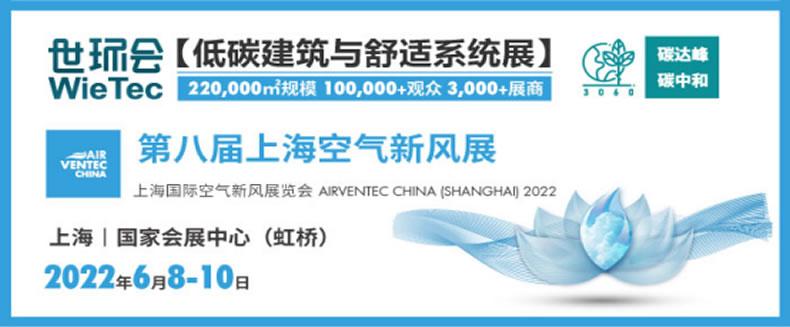 2022.6.8-10第八届上海空气新风展