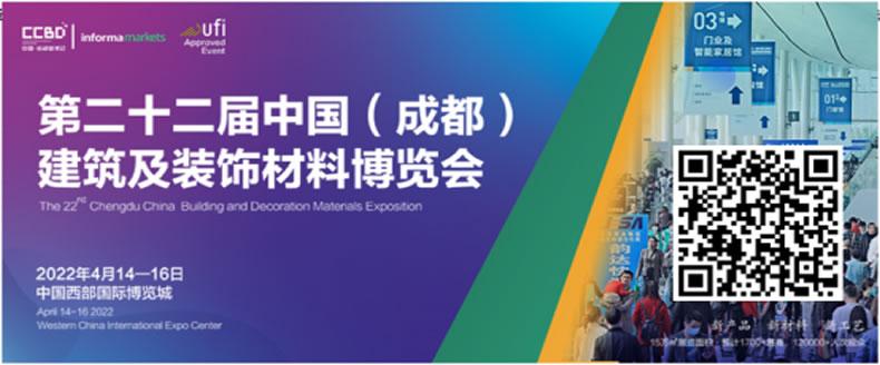 全域对接,赋能行业:2022中国成都建博会4月举办