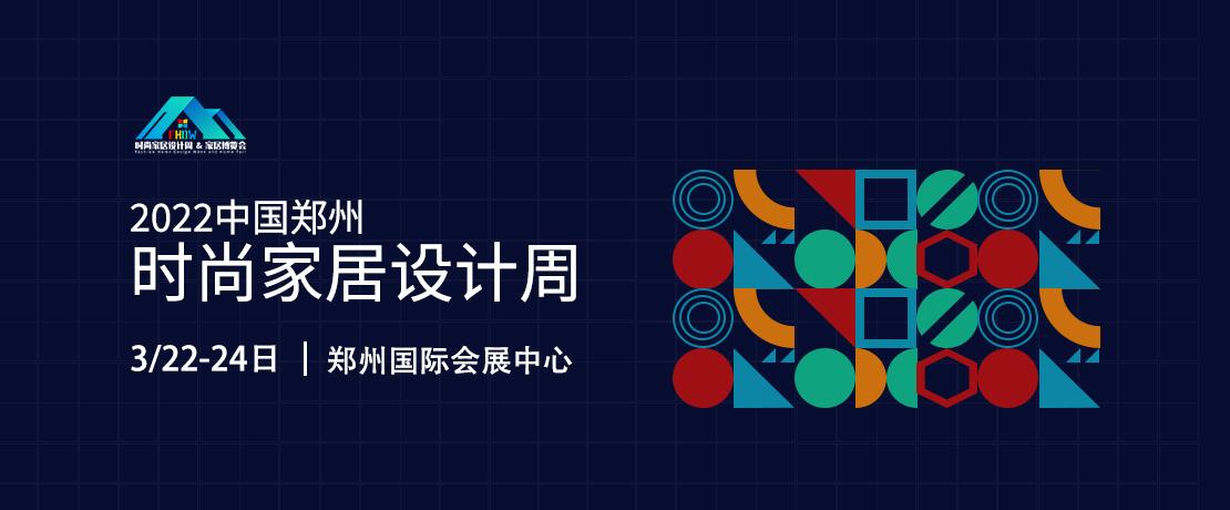 2022.3.22-24中国郑州时尚家居设计周