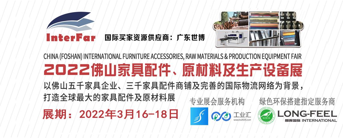 2022.3.16-18佛山家具配件、原材料及生产设备展