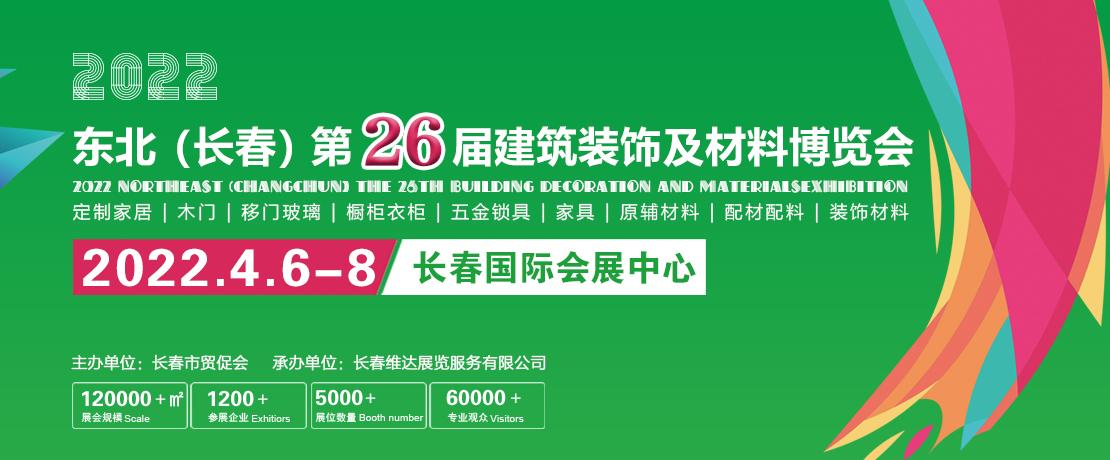 2022.4.6-8吉林(长春)第二十六届国际建筑装饰及材料博览会