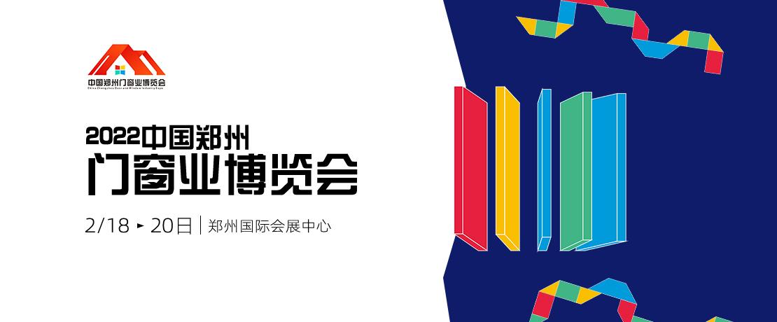2022.2.18-20中国郑州门窗业博览会