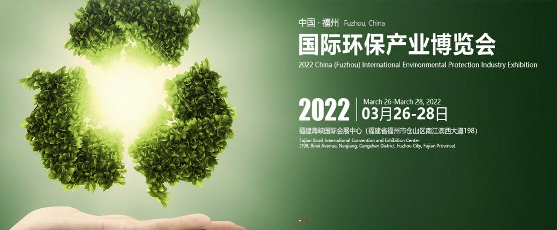 2022.3.26-28中国(福州)国际环保产业博览会