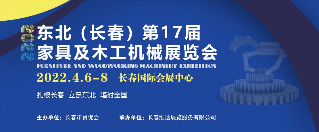 2022.4.6-8吉林(长春)第十七届国际家具及木工机械展览会  