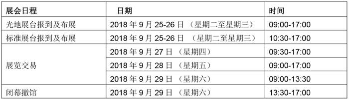 《参展指南》重庆国际住宅产业博览会&重庆国际建筑装饰博览会&重庆国际家具及家居产业博览会