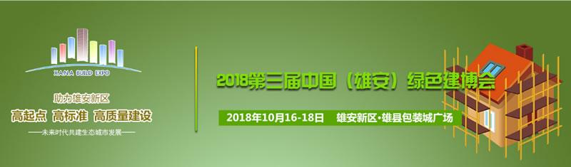 《2018.10.16》2018第三届雄安建筑装饰材料展.jpg