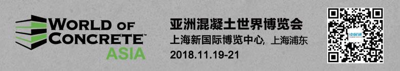 《2018.11.19》2018亚洲混凝土世界博览会.jpg