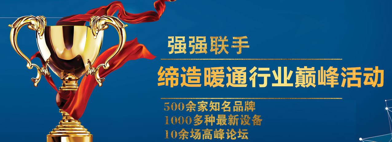 2019.4.1《微信》北京供热暖通展供暖及热泵空调设备展览会.jpg