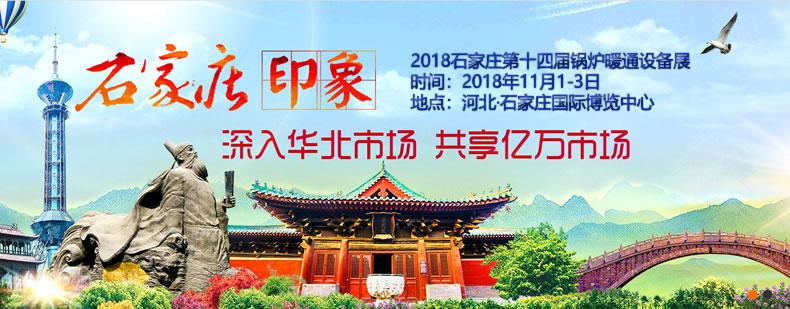 2018.11.1《微信》石家庄第十四届锅炉暖通设备展.jpg