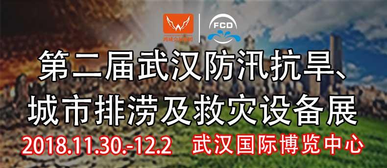 3-5《展会图》防汛抗旱790X343.jpg