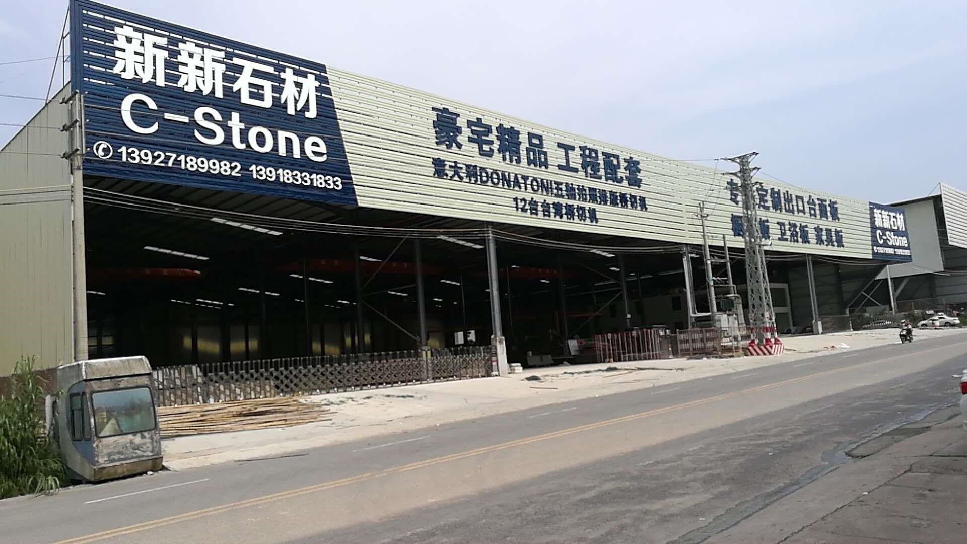 (4)新新石材有限公司.jpg