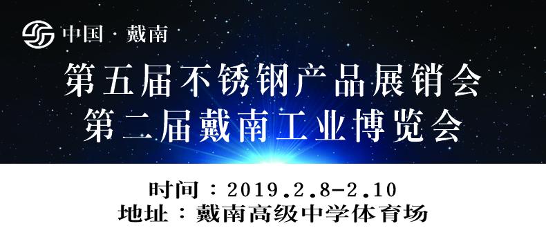 《2019.2.8》戴南不锈钢产品展销会790x343.jpg