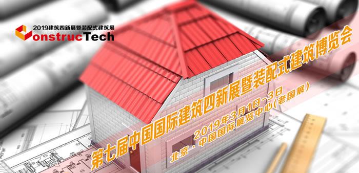 《2019.3.1》北京装配式建筑展.jpg