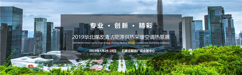《2019.4.26》3华北煤改清洁能源采暖空调与热泵展.jpg