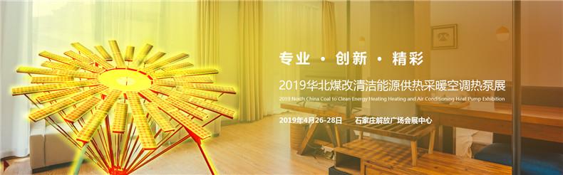 《2019.4.26》2华北煤改清洁能源采暖空调与热泵展.jpg