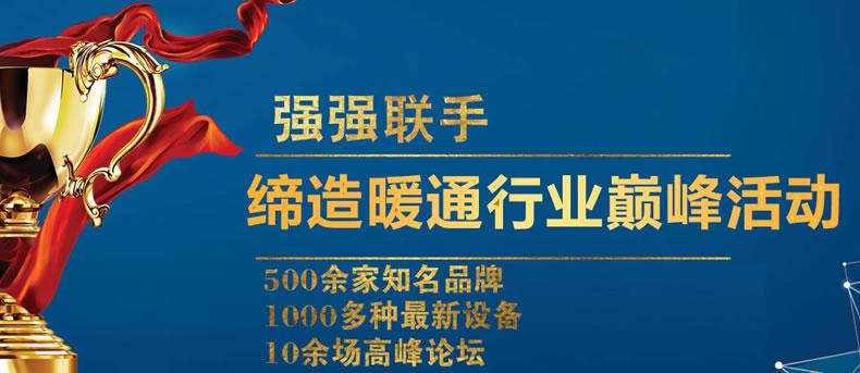 《2019.4.1》2北京供热暖通展供暖及热泵空调设备展览会.jpg
