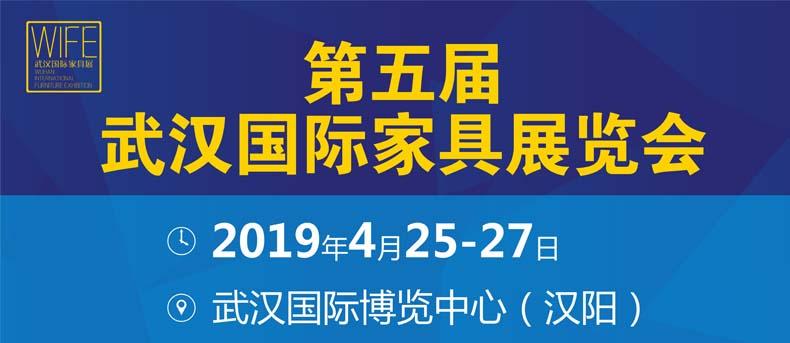 《2019.4.25》武汉国际定制家居博览会.jpg