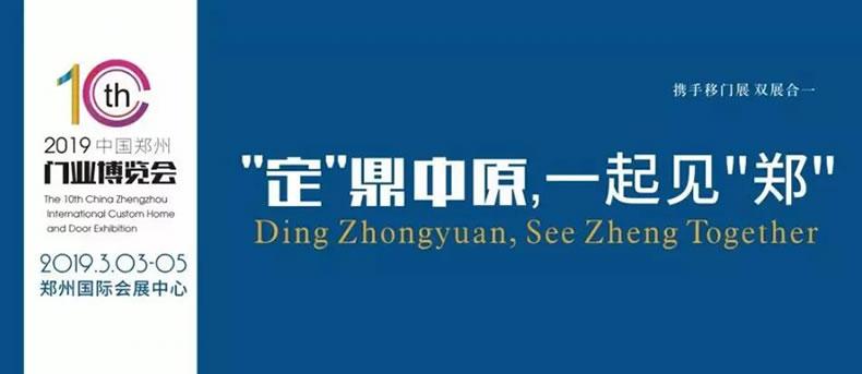《2019.3.3》郑州门业博览会.jpg