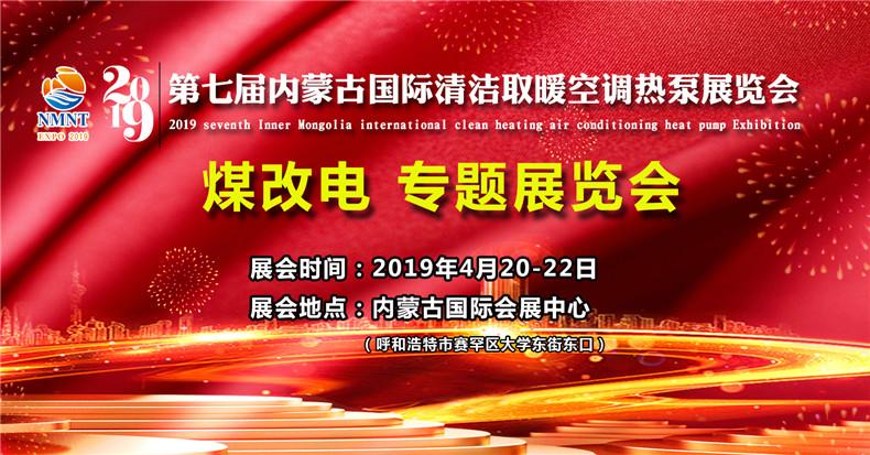7《2019.4.20》内蒙古清洁取暖空调热泵展(煤改电-专题展览会).jpg
